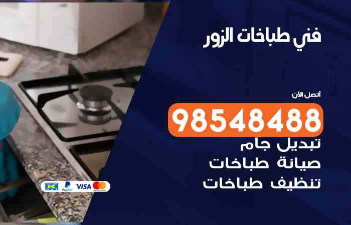 صيانة طباخات الزور / 98548488 / فني تصليح طباخات الزور بالكويت
