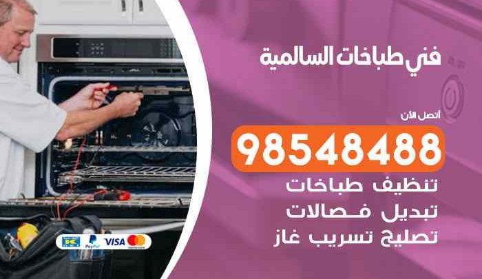 صيانة طباخات السالمية / 98548488 / فني تصليح طباخات السالمية بالكويت