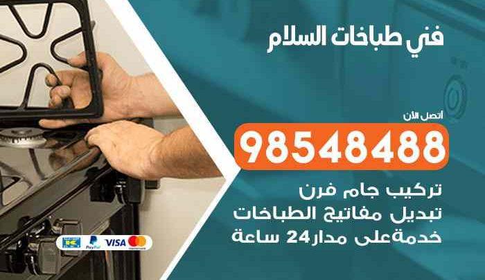 صيانة طباخات السلام / 98548488 / فني تصليح طباخات السلام بالكويت