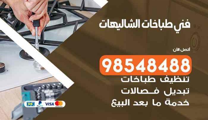 صيانة طباخات الشاليهات / 98548488 / فني تصليح طباخات الشاليهات بالكويت