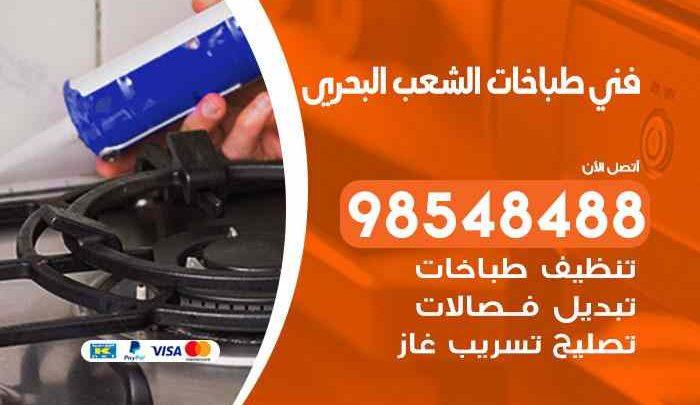 صيانة طباخات الشعب البحري / 98548488 / فني تصليح طباخات الشعب البحري بالكويت
