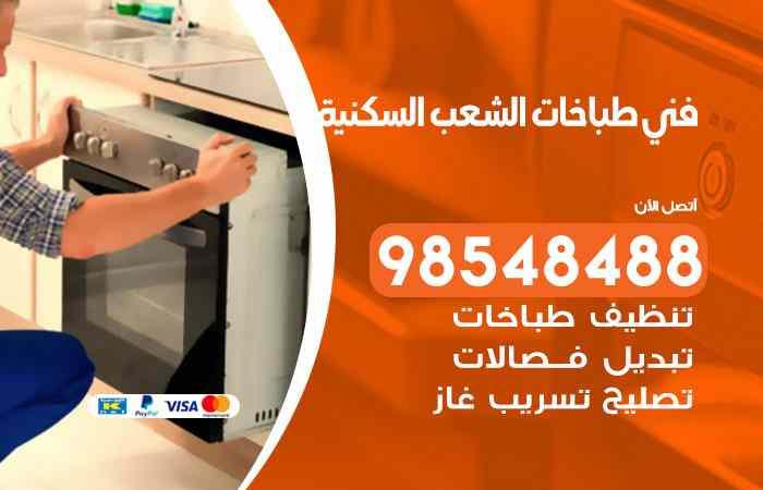 صيانة طباخات الشعب السكنية / 98548488 / فني تصليح طباخات الشعب السكنية بالكويت