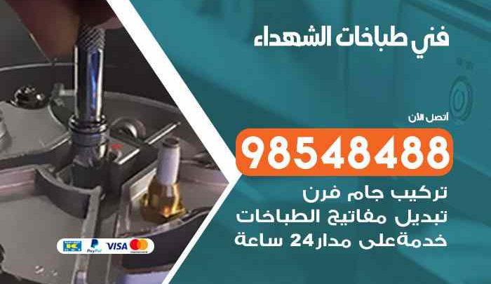 صيانة طباخات الشهداء / 98548488 / فني تصليح طباخات الشهداء بالكويت