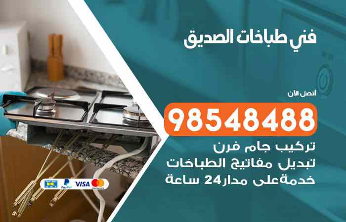 صيانة طباخات الصديق / 98548488 / فني تصليح طباخات الصديق بالكويت