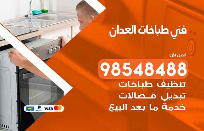 صيانة طباخات العدان / 98548488 / فني تصليح طباخات العدان بالكويت