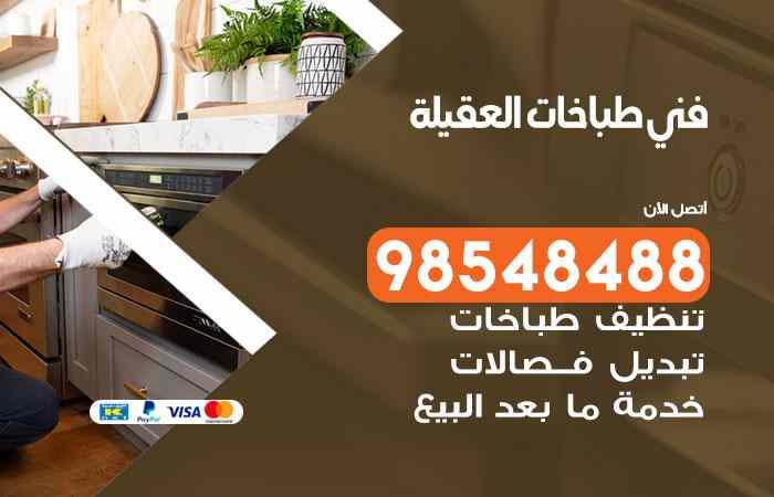 صيانة طباخات العقيلة / 98548488 / فني تصليح طباخات العقيلة بالكويت