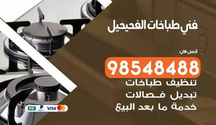صيانة طباخات الفحيحيل / 98548488 / فني تصليح طباخات الفحيحيل بالكويت