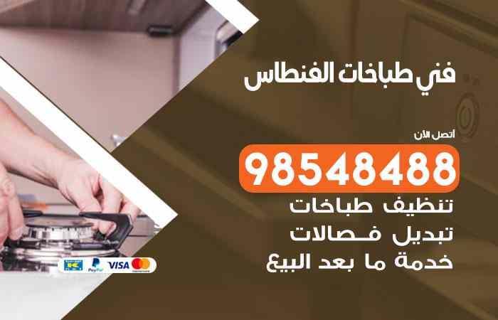 صيانة طباخات الفنطاس / 98548488 / فني تصليح طباخات الفنطاس بالكويت