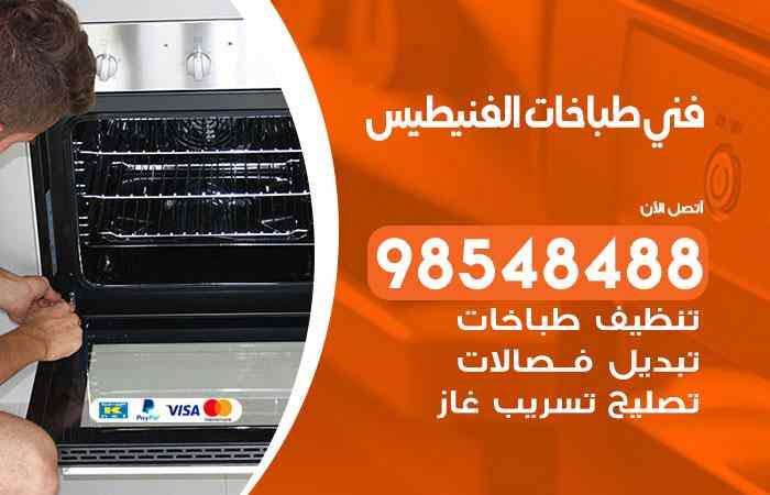 صيانة طباخات الفنيطيس / 98548488 / فني تصليح طباخات الفنيطيس بالكويت