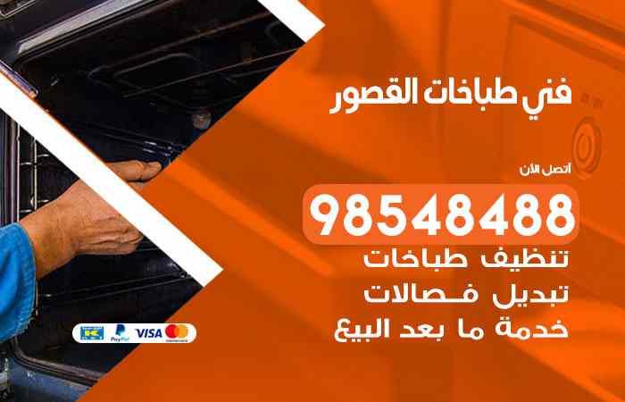 صيانة طباخات القصور / 98548488 / فني تصليح طباخات القصور بالكويت
