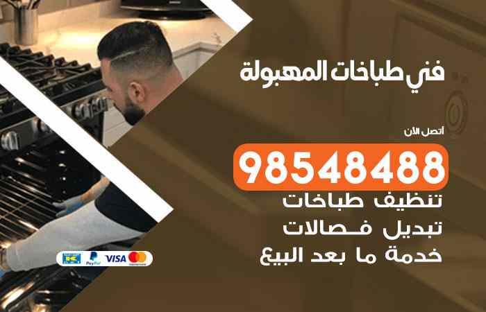 صيانة طباخات المهبولة / 98548488 / فني تصليح طباخات المهبولة بالكويت