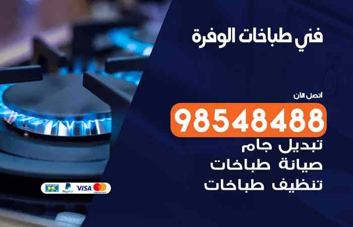 صيانة طباخات الوفرة / 98548488 / فني تصليح طباخات الوفرة بالكويت