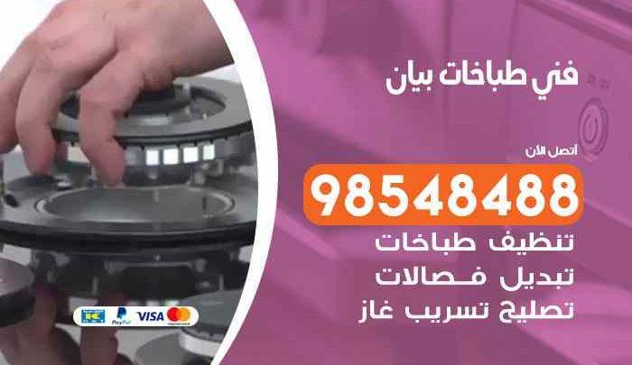 صيانة طباخات بيان / 98548488 / فني تصليح طباخات بيان بالكويت