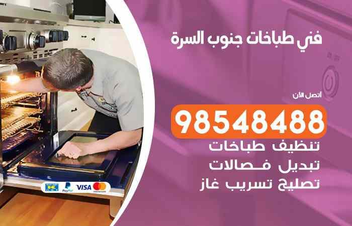 صيانة طباخات جنوب السرة / 98548488 / فني تصليح طباخات جنوب السرة بالكويت