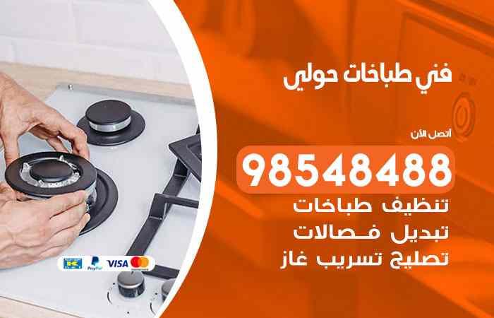 صيانة طباخات حولي / 98548488 / فني تصليح طباخات حولي بالكويت