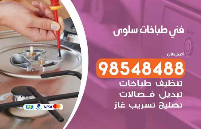 صيانة طباخات سلوى / 98548488 / فني تصليح طباخات سلوى بالكويت