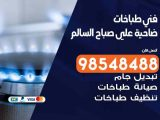 صيانة طباخات ضاحية علي صباح السالم