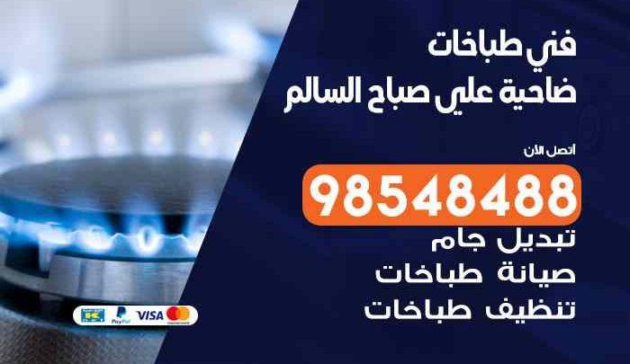 صيانة طباخات ضاحية علي صباح السالم / 98548488 / فني تصليح طباخات ضاحية علي صباح السالم بالكويت