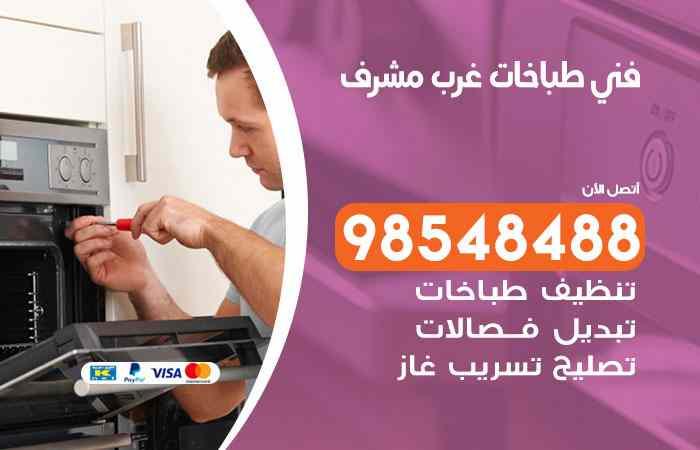 صيانة طباخات غرب مشرف / 98548488 / فني تصليح طباخات غرب مشرف بالكويت