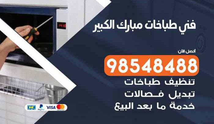 صيانة طباخات مبارك الكبير / 98548488 / فني تصليح طباخات مبارك الكبير بالكويت