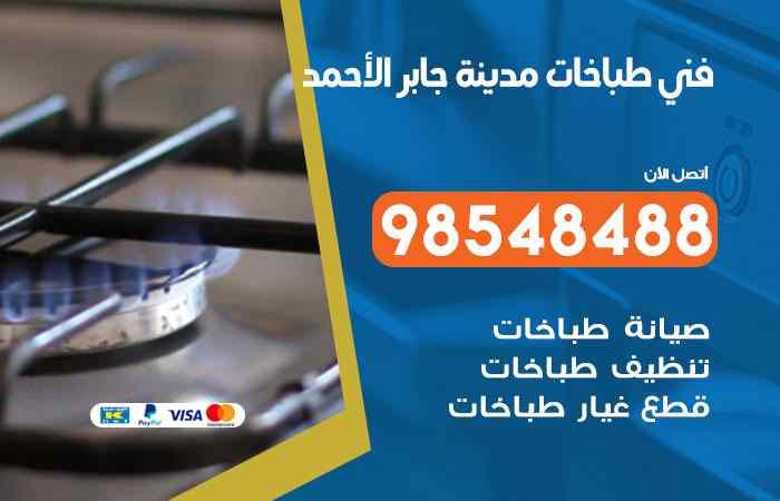 صيانة طباخات مدينة جابر الأحمد / 98548488 / فني تصليح طباخات مدينة جابر الأحمد بالكويت