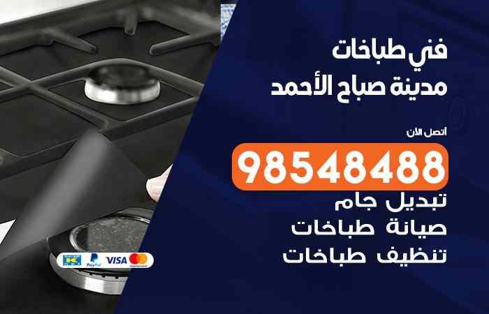 صيانة طباخات مدينة صباح الأحمد / 98548488 / فني تصليح طباخات مدينة صباح الأحمد بالكويت