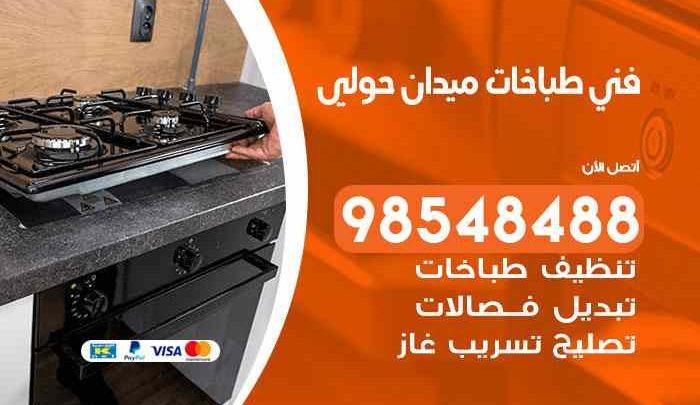 صيانة طباخات ميدان حولي / 98548488 / فني تصليح طباخات ميدان حولي بالكويت