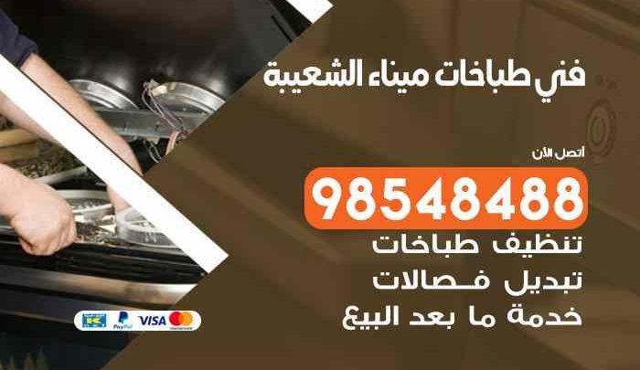صيانة طباخات ميناء الشعيبة / 98548488 / فني تصليح طباخات ميناء الشعيبة بالكويت