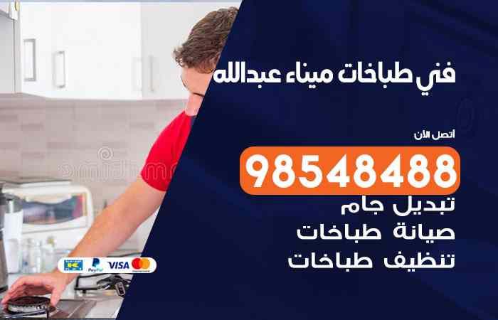 صيانة طباخات ميناء عبدالله / 98548488 / فني تصليح طباخات ميناء عبدالله بالكويت