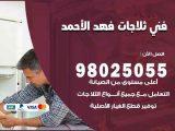 صيانة ثلاجات فهد الأحمد