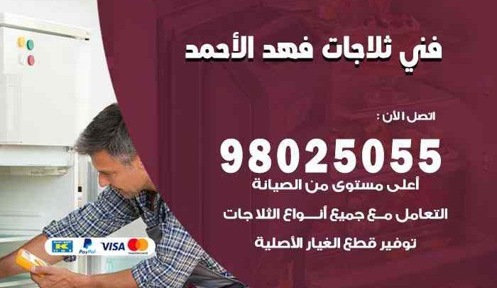 صيانة ثلاجات فهد الأحمد / 98548488 / فني ثلاجات فريزات برادات فهد الأحمد