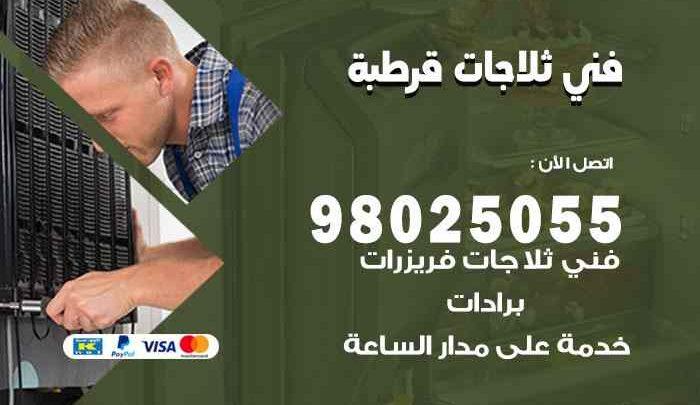 صيانة ثلاجات قرطبة / 98548488 / فني ثلاجات فريزات برادات قرطبة