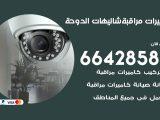 تركيب كاميرات مراقبة شاليهات الدوحة