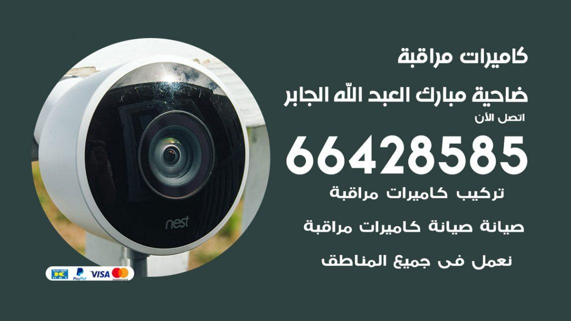 تركيب كاميرات مراقبة ضاحية مبارك العبد الله الجابر / 66428585 / فني كاميرات مراقبه ضاحية مبارك العبد الله الجابر