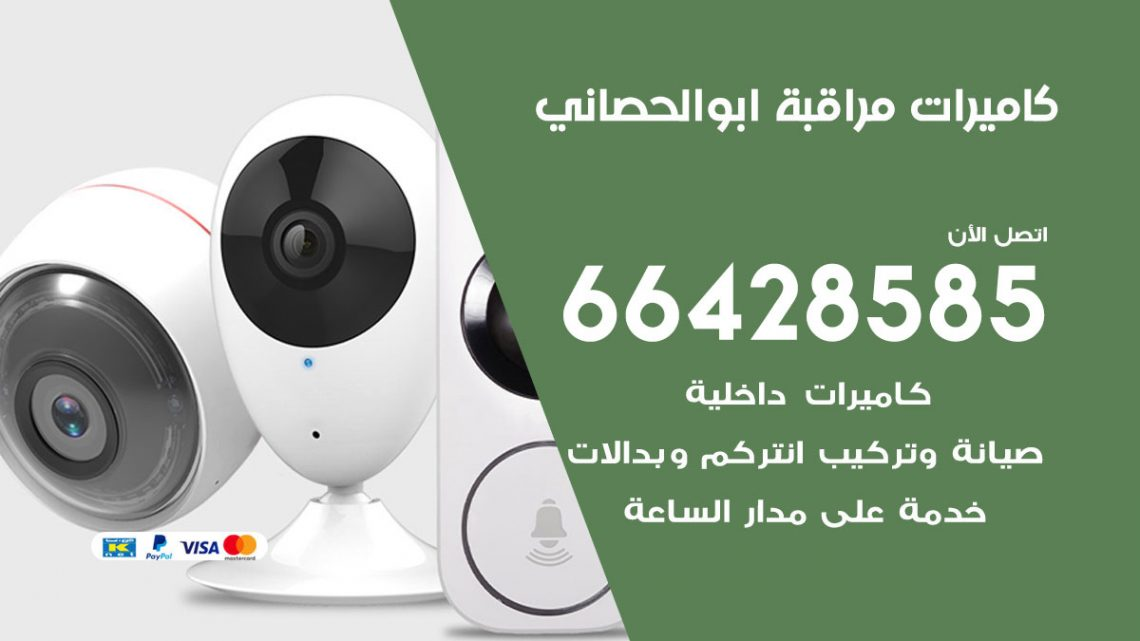 تركيب كاميرات مراقبة ابو الحصاني / 66428585 / فني كاميرات مراقبه ابو الحصاني