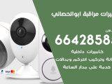 تركيب كاميرات مراقبة ابو الحصاني