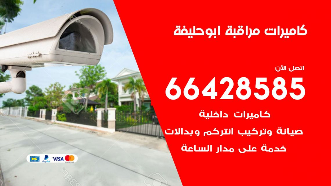 تركيب كاميرات مراقبة ابو حليفة / 66428585 / فني كاميرات مراقبه ابو حليفة