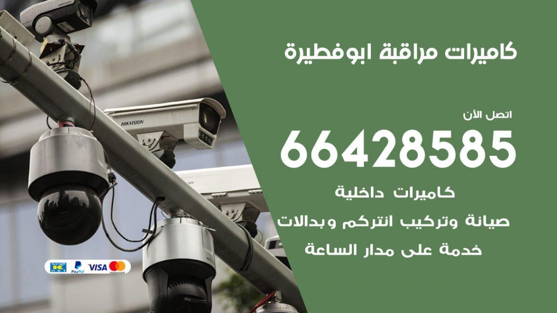 تركيب كاميرات مراقبة ابو فطيرة / 66428585 / فني كاميرات مراقبه ابو فطيرة