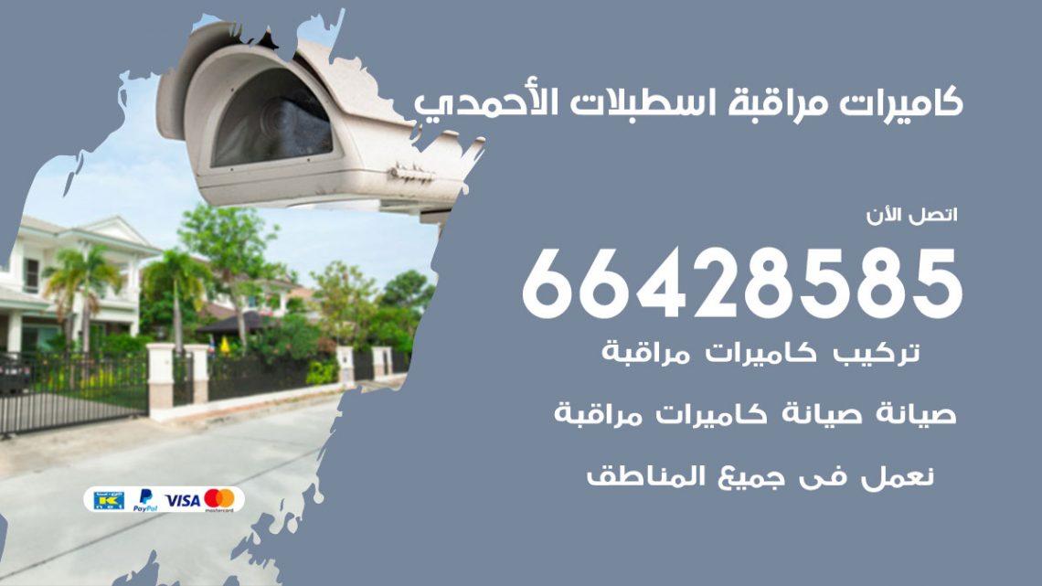 تركيب كاميرات مراقبة اسطبلات الاحمدي / 66428585 / فني كاميرات مراقبه اسطبلات الاحمدي
