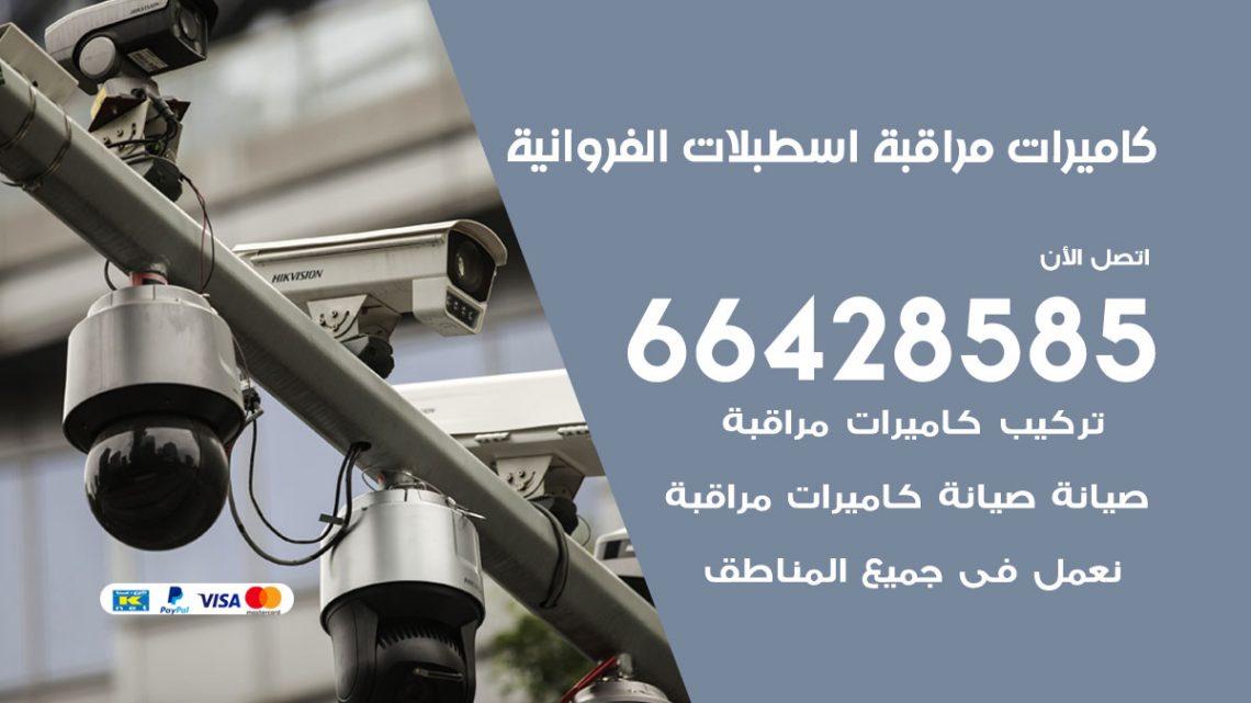 تركيب كاميرات مراقبة اسطبلات الفروانية / 66428585 / فني كاميرات مراقبه اسطبلات الفروانية