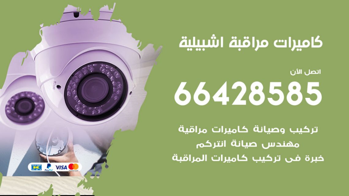 تركيب كاميرات مراقبة اشبيلية / 66428585 / فني كاميرات مراقبه اشبيلية