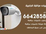 تركيب كاميرات مراقبة الجابرية