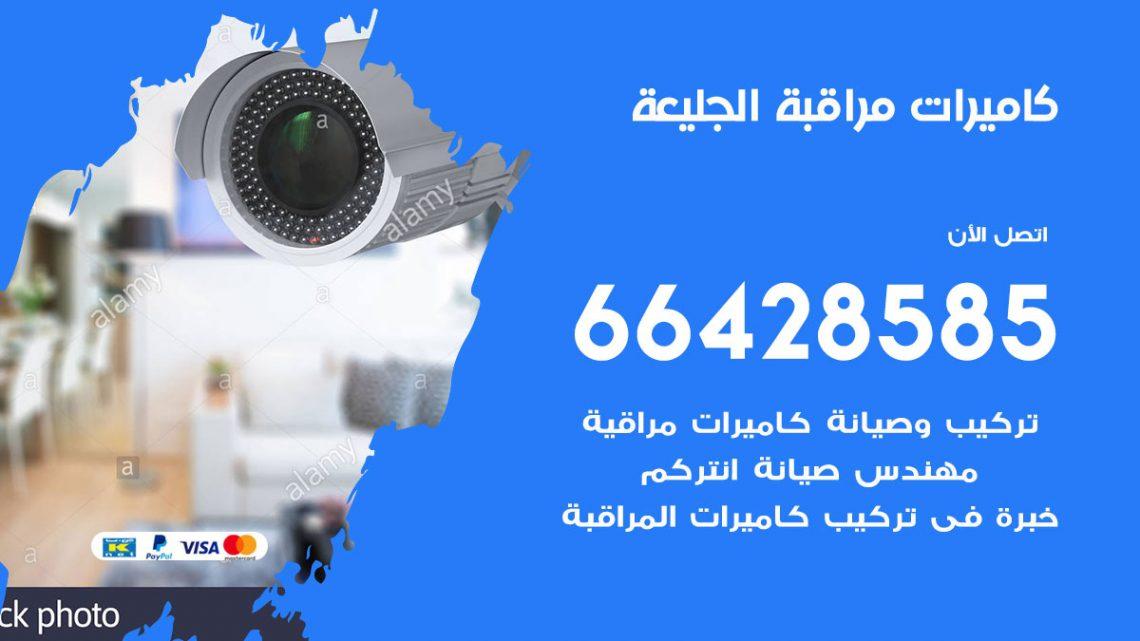 تركيب كاميرات مراقبة الجليعة / 66428585 / فني كاميرات مراقبه الجليعة