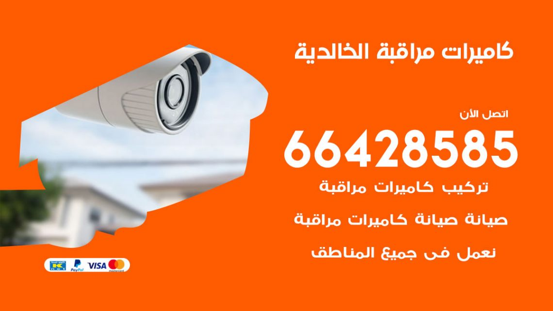 تركيب كاميرات مراقبة الخالدية / 66428585 / فني كاميرات مراقبه الخالدية