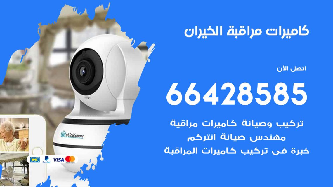 تركيب كاميرات مراقبة الخيران / 66428585 / فني كاميرات مراقبه الخيران