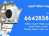 تركيب كاميرات مراقبة الخيران