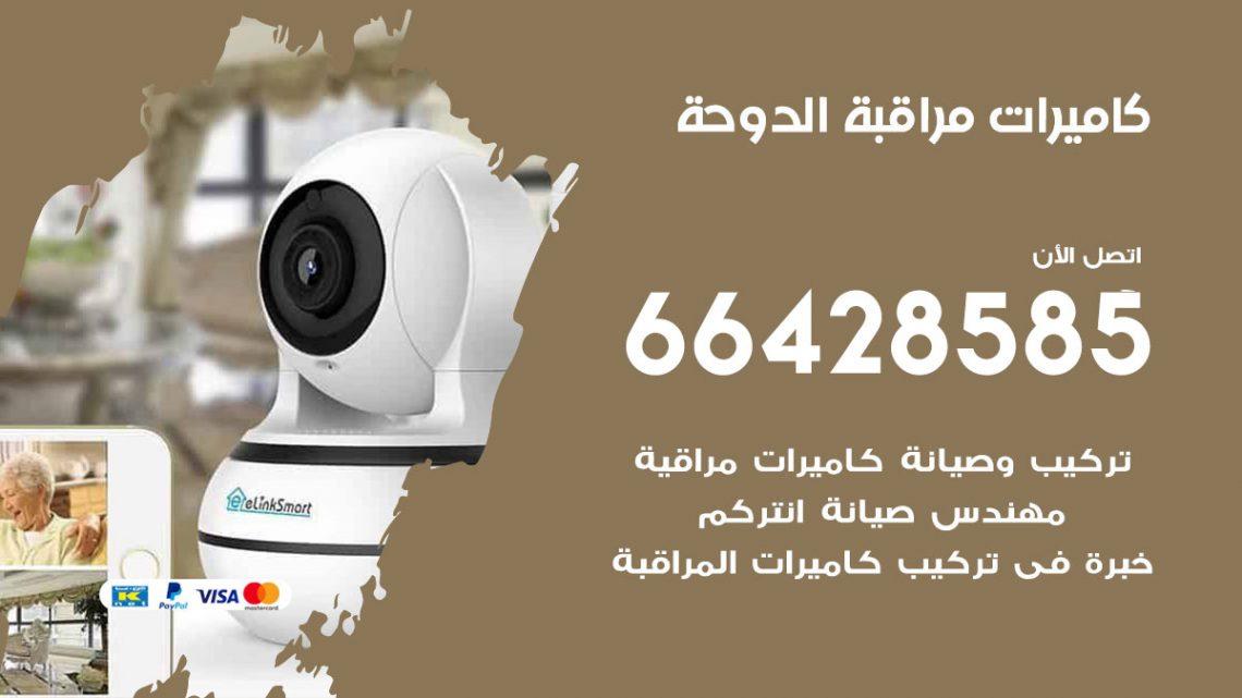 تركيب كاميرات مراقبة الدوحة / 66428585 / فني كاميرات مراقبه الدوحة