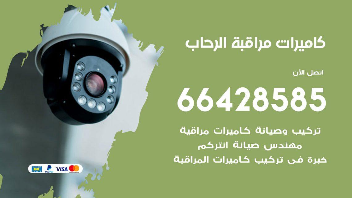 تركيب كاميرات مراقبة الرحاب / 66428585 / فني كاميرات مراقبه الرحاب