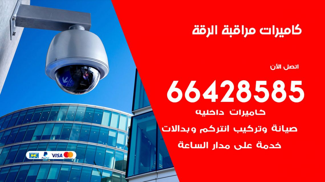تركيب كاميرات مراقبة الرقة / 66428585 / فني كاميرات مراقبه الرقة