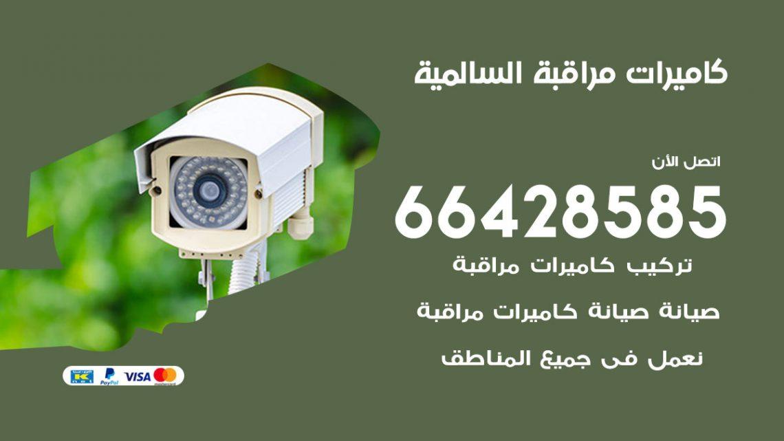 تركيب كاميرات مراقبة السالمية / 66428585 / فني كاميرات مراقبه السالمية